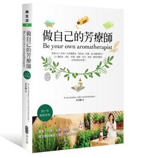 台灣新書 | 做自己的芳療師 李淳廉