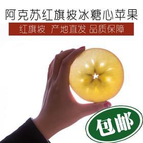 【全国包邮周一发货】阿克苏红旗坡冰糖心苹果直径9cm 有机认证3KG装