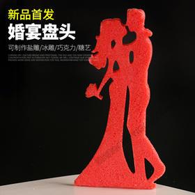 婚宴盘头模具【15】创意模具 盘饰模具可以制作盐雕、巧克力、琼脂等