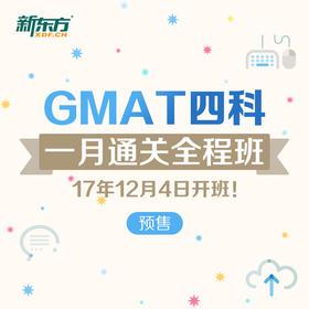 12.4期新东方GMAT一月通关全程班