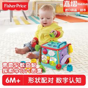 Fisher Price费雪早教益智儿童玩具探索学习六面盒