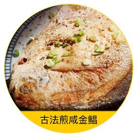古法煎咸金鲳   潮汕家庭简单的美味,只用当天新鲜宰杀的金鲳鱼,秘制腌制配方,煎至后配碗白饭如此完美