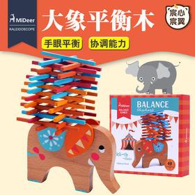 MiDeer弥鹿儿童亲子游戏大象平衡木