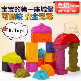 美国B.Toys 宝宝益智玩具 捏捏乐 罗马城堡积木