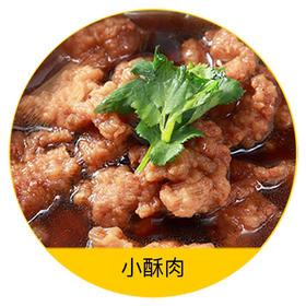 小酥肉   选用上等腩仔部位五花肉,先炸后蒸的烹调方式升华口感一碗软嫩酥香的小酥肉,让米饭彻底绝望