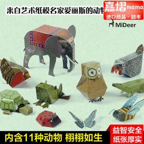 Mideer弥鹿宝宝3d立体动物纸膜模型DIY