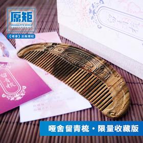 哑舍留青梳 送锦囊+锦盒+典藏证书 珍藏限量版