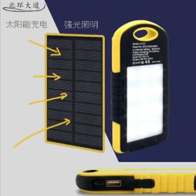 小三防太阳能移动电源 露营灯  太阳能充电宝