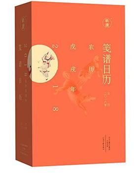 """《笺谱日历2018》(河南文艺)领衔25种2017年度""""中国最美的书"""""""
