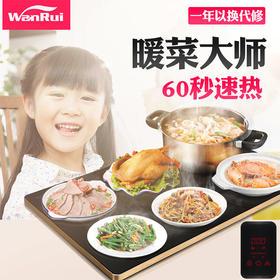 【冬季暖菜神器  60秒速热】万睿wanrui温菜板  天天吃上暖和可口的饭菜  双面防水可洗  儿童安全锁保护