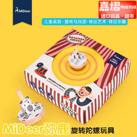 MiDeer弥鹿旋转陀螺玩具儿童传统木制玩具
