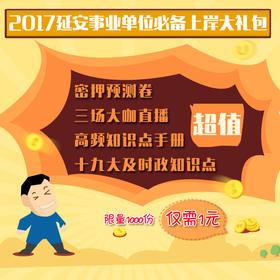 2017延安事业单位必备上岸大礼包(超值)