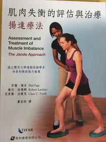 【台版】肌肉失衡的评估与治疗扬达疗法--萧宏裕教授亲笔签名