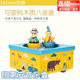 MiDeer弥鹿宝宝音乐盒儿童印第安八音盒