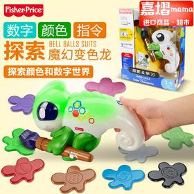 费雪 智能学习颜色认知颜色早教益智玩具 探索魔幻变色龙