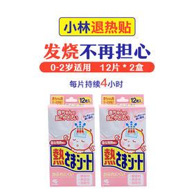 小林制药 退热贴(婴幼儿 / 儿童 / 成人)2盒装