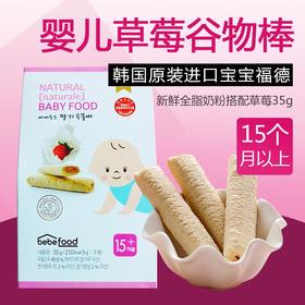 【2盒装】韩国进口零食品 bebefood宝宝福德草莓谷物棒宝宝辅食磨牙棒饼干*2盒