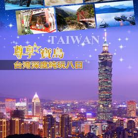 港中旅 | 尊享宝岛—台湾深度纯玩八日