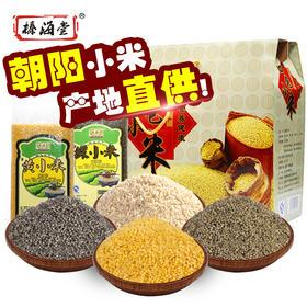【榛海堂 四色小米礼盒3200g】东北特产朝阳小米礼盒新米月子米