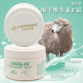 【滴滴天然 滴滴珍贵】澳洲正品 GM 澳芝曼绵羊油VE面霜 250g 滋润保湿易吸收