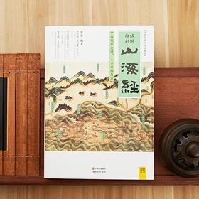 《白话彩图山海经》| 中华创世史诗,上古奇幻巨著