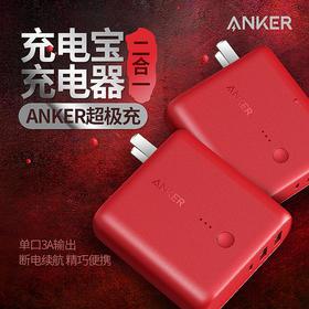 【 巨爆 丨现货 】美国Anker Powercore Fusion移动电源|充电宝+充电器二合一 可做充电器|单口3A输出|压降补偿技术