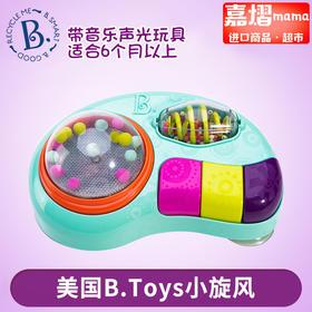 B.Toys比乐宝宝音乐声光小旋风