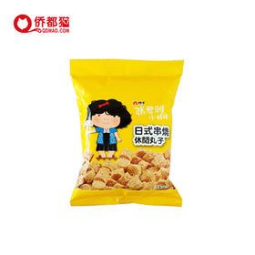 【台湾】张君雅小妹妹日式串烧休闲丸子 80g