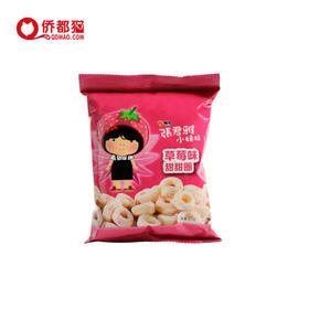 【台湾】张君雅小妹妹草莓味甜甜圈 40g