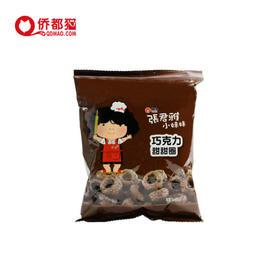 【台湾】张君雅小妹妹巧克力味甜甜圈 45g