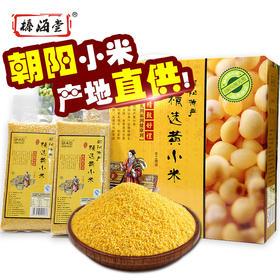 【榛海堂 黄小米礼盒3200g】东北特产朝阳黄小米礼盒新米月子米