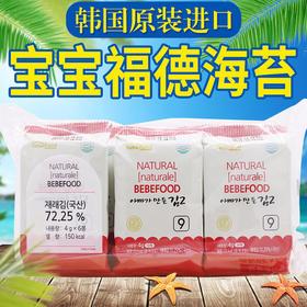 【组合2包装】韩国原装进口 宝宝福德海苔 婴幼儿童即食低盐海苔2包*(4g*6)