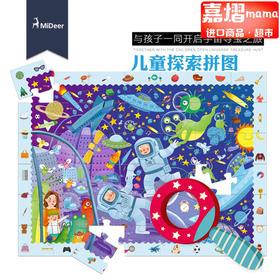 Mideer弥鹿 探索发现 宇宙太空 儿童益智拼图玩具 太空款