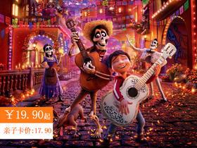 【包场看电影】19.9元特惠抢看迪士尼电影《寻梦环游记》啦!
