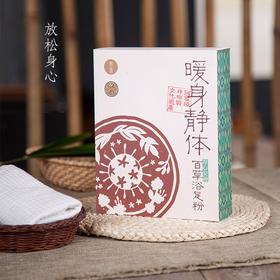 百草足浴粉   每天一泡,解除肩颈酸胀和风湿疼痛