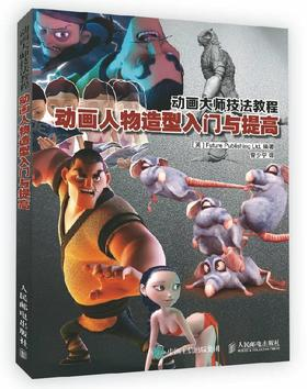 动画大师技法教程 动画人物造型入门与提高 3D动画制作 Maya教程动画角色设计 Cinema4D教程 c4d书籍