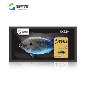 【仙泉湖】宝石斑400g-500g*2包(仅限珠三角地区配送)
