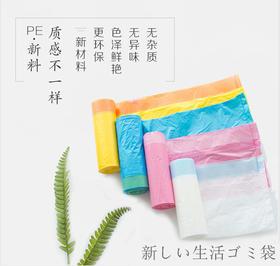 【新しい生活ゴミ袋】永不脏手,一拉一提 ,颠覆传统!