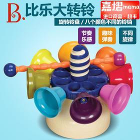 美国B.Toys大转铃敲击乐器
