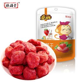 【拼团专享】榛海堂  酸酸甜甜  草莓干80g  送爱人、送爱的人!感觉...美极了!