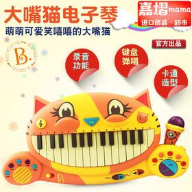B.Toys大嘴猫琴早教益智可录音宝宝电子弹奏音乐玩具 2-6岁