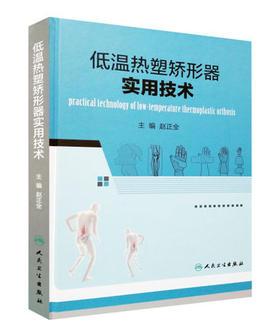 低温热塑矫形器实用技术 赵正全主编 人民卫生出版社 978711723692