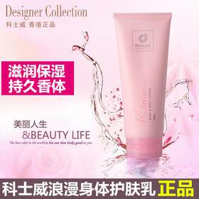 【拒绝肌肤干燥粗糙起皮】香港科士威浪漫身体护肤乳200ml 滋润保湿 香氛补水