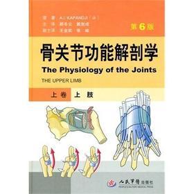 骨关节功能解剖学 上卷 上肢 骨关节知识学全解 人民军医出版社