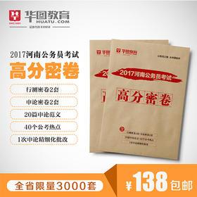 全省限量3000套!2017河南公务员高分密卷(学习包、在线批改)