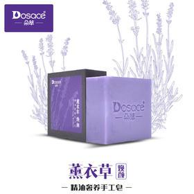 【伊犁晚报】紫苏丽人 薰衣草[焕颜]精油奢养手工皂