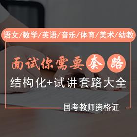 华图教师网 国考教师资格证面试 结构化+试讲套路大全(分学科) 录播课程