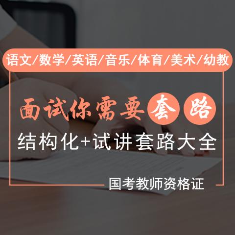 華圖教師網 國考教師資格證面試 結構化+試講套路大全(分學科) 錄播課程