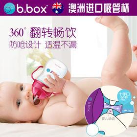 澳洲bbox宝宝吸管杯防漏重力球婴儿6个月儿童吸水杯幼儿园学饮杯
