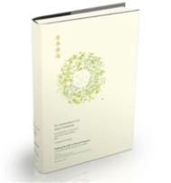 """芳华修远:第19届国际植物学大会植物艺术画展画集( 2017年度""""中国最美的书""""获奖图书)"""